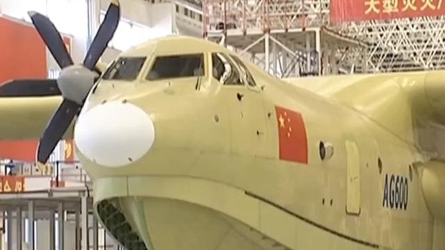 两栖飞机AG600总装下线