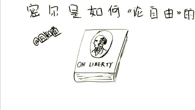 囧知读书:密尔是如何论自由的