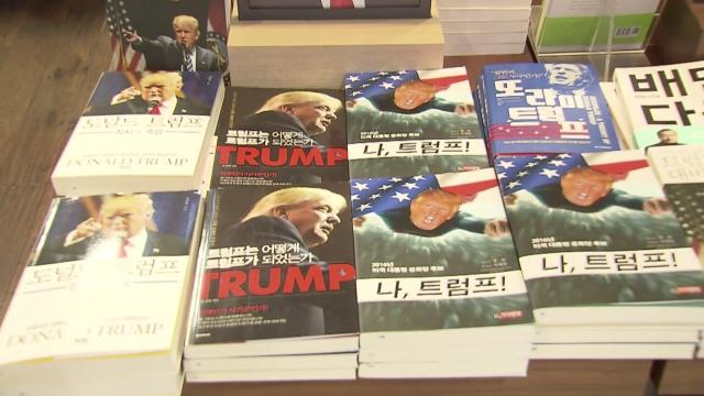 韩国书店热销川普书籍