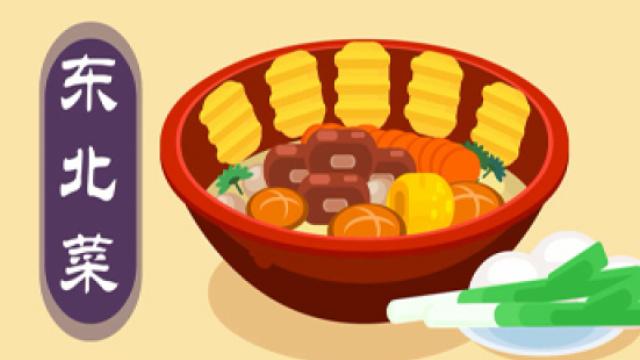为什么东北菜的分量总是那么大?