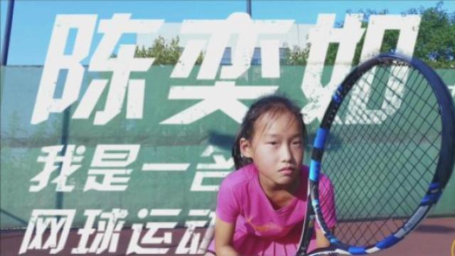 十岁女孩被封网球界的小李娜