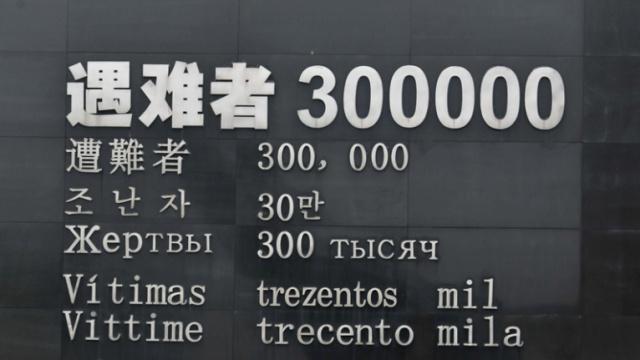 """""""众筹声音"""",讲述南京大屠杀历史"""