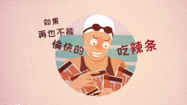 如果不能愉快吃辣条,生活会怎样?