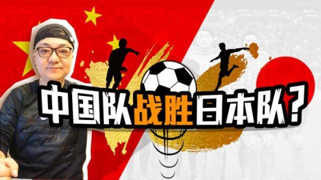 董路:我们该看到日本足球哪些优点