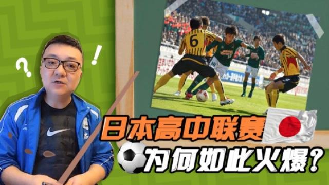 董路:中国足球如何才能追赶日本?