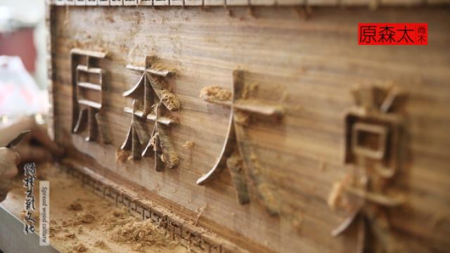 寄托传递木文化的牌匾制作