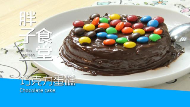 这个巧克力蛋糕不是用烤箱做的