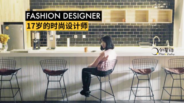 17岁少女挑战全美顶尖设计学院