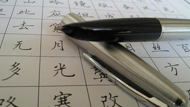 """硬笔书法中""""竖""""画的写法"""