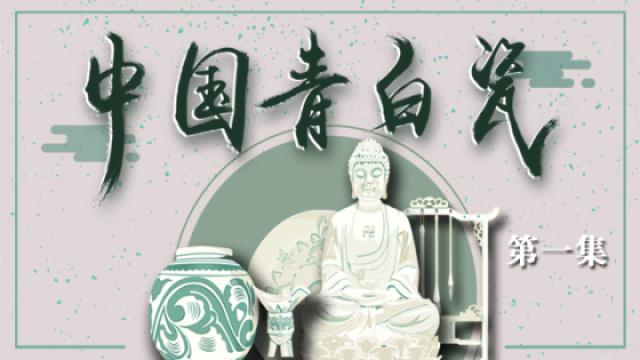 第二季·第一集 中国青白瓷