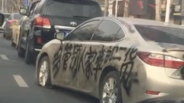 夫妻闹离婚,小车被喷漆:二货!