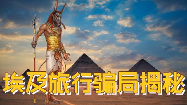 去埃及旅行要注意些什么?