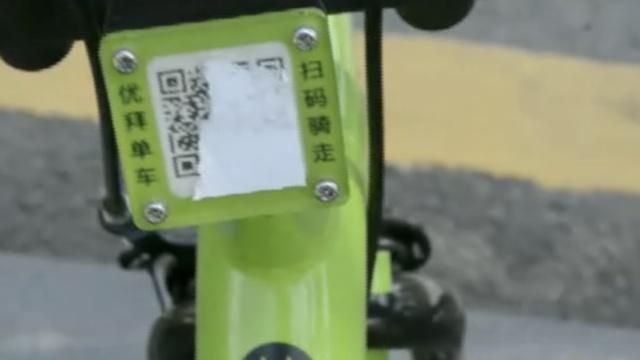 共享单车扫码免费骑行?假的!