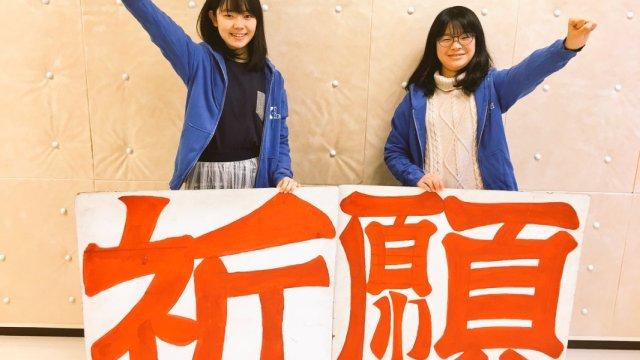 高考前,日本考生这样为自己加油