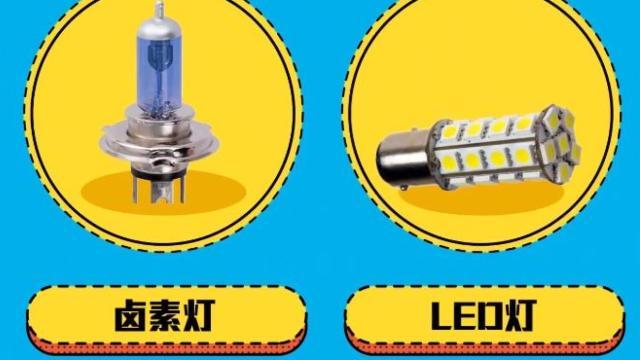亮度高寿命长LED车灯为啥不普及?