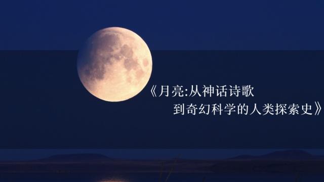 新书|月圆之夜易犯罪有科学依据吗