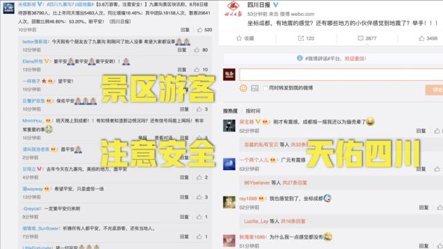 九寨沟地震:全国网友网上留言祈福