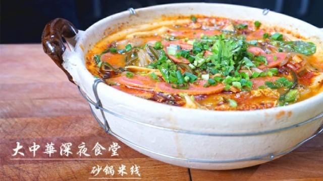 大中华深夜食堂|料多味足砂锅米线