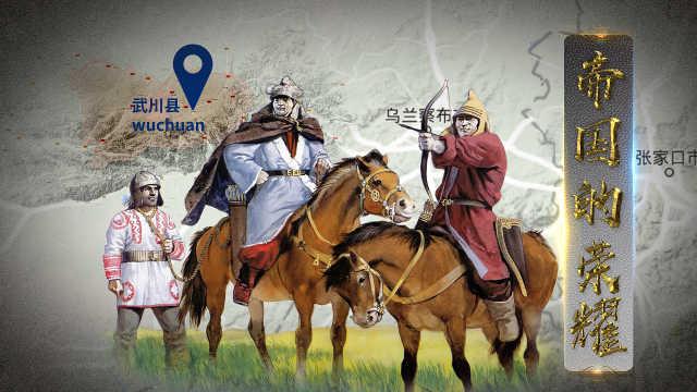这个北境小城,竟把持中国400年皇位