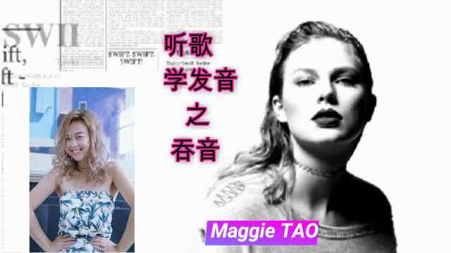 听Taylor Swift ReadyForIt学英语