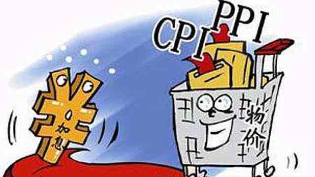 8月CPI PPI涨幅有所扩大