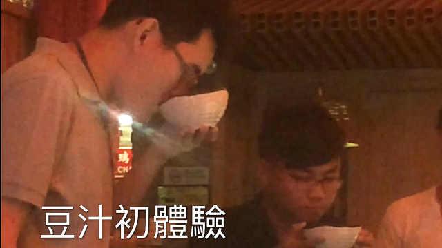 台湾同学和北京豆汁那些事