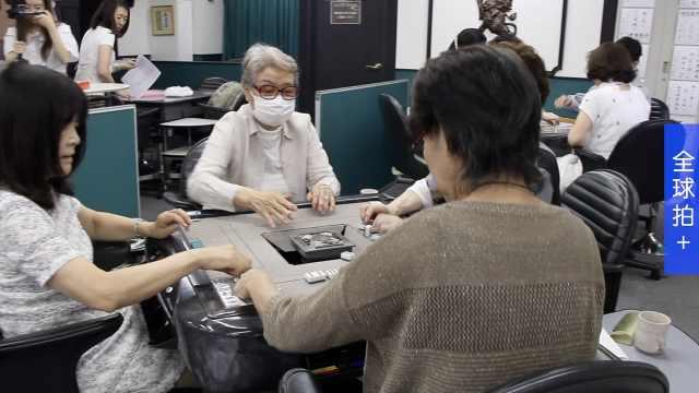 日本人是怎么打麻将的?据说很健康