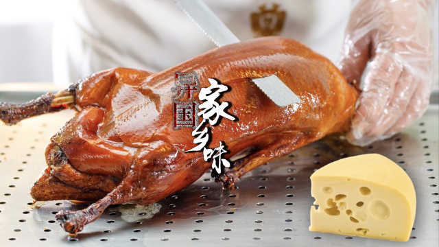 直播:英国人吃烤鸭,抹芝士加松露