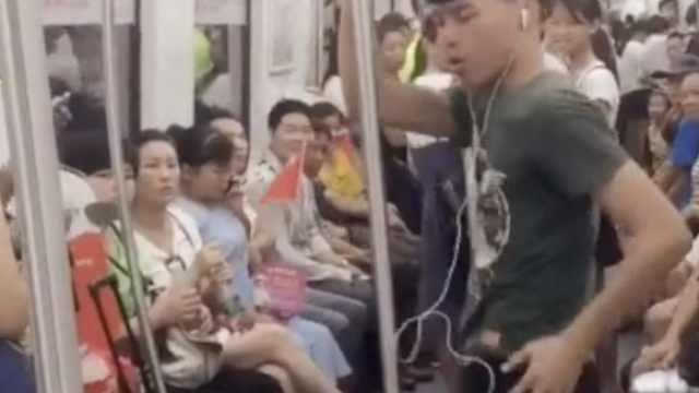 男子地铁上大跳钢管舞:事后有点怕