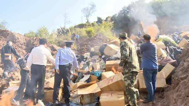 千件走私货物堆成山,警方先烧后埋