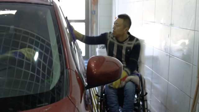 10位残疾人开洗车店:让顾客都满意