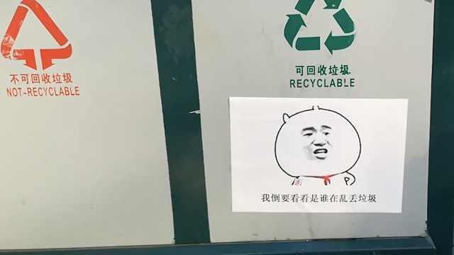 有了这些表情包,你还会乱扔垃圾吗?