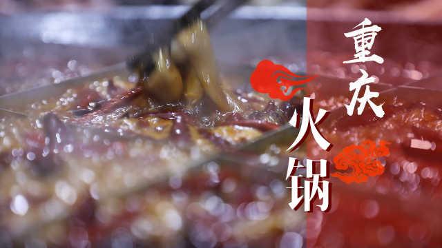重庆火锅百年江湖:麻辣烟火舌尖过