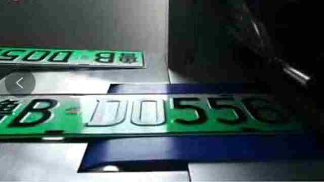 青岛新能源车有了专用号牌