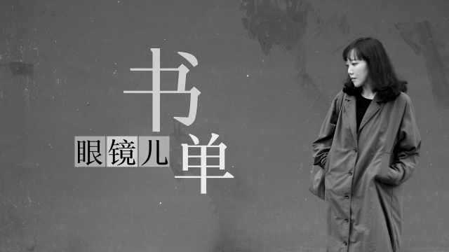 张悦然:这五本小说,直指内心的丧