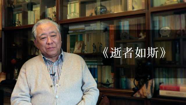 世界读书日丨专访赵珩:王世襄那代学者怎样读书治学?