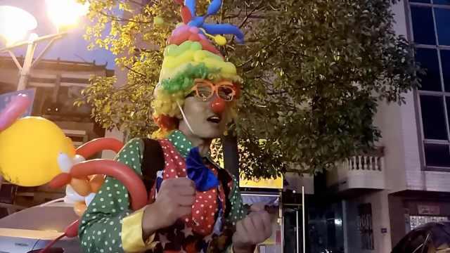 男子扮小丑卖气球:让孩子做富二代