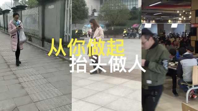 早安,重庆丨满街都是低头族!