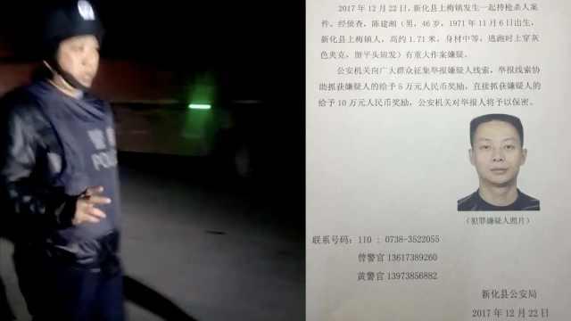 湖南新化一民警持枪行凶,警方追捕