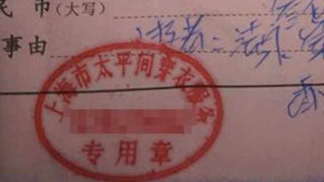 为逝者穿衣300!上海一太平间乱收费