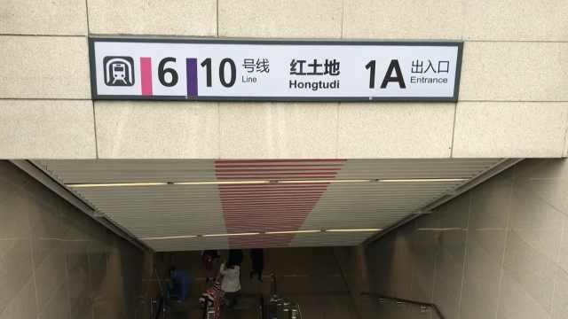 重庆现全国最深地铁站,有31层楼高