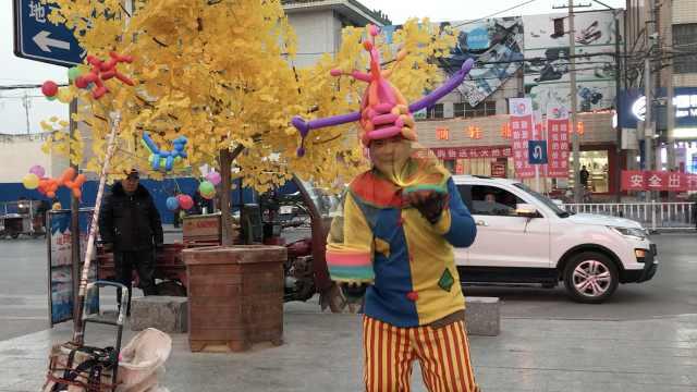 他扮小丑卖气球12年,赚钱供娃上学