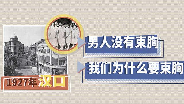 第一个穿西式bra的中国女人是谁?
