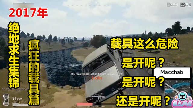 绝地求生2017年集锦疯狂的载具篇!