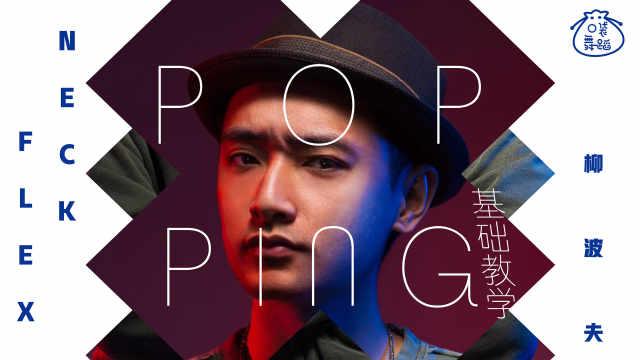 帅气popping基本功教学第四期