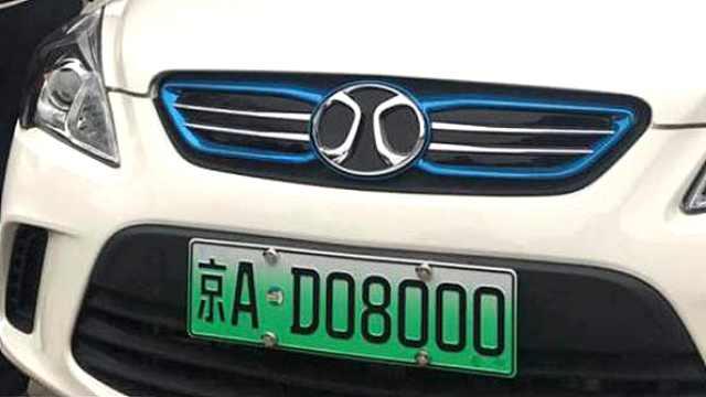 绿了!北京推行新能源车专用号牌
