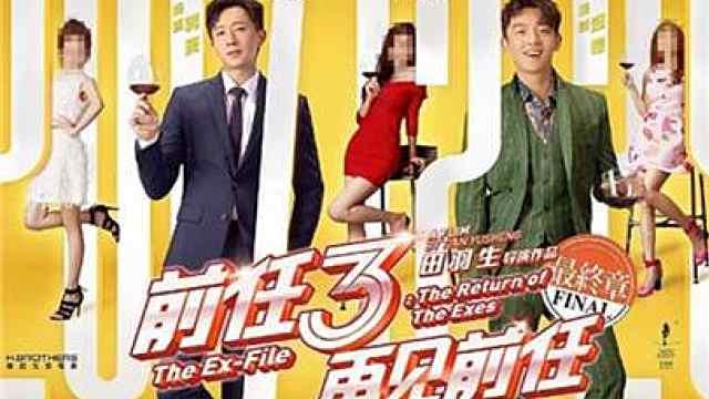 前任3票房超15亿,破华语爱情片纪录