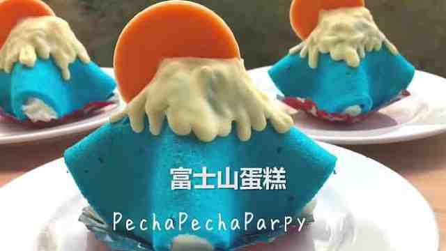 这种蛋糕叫富士山蛋糕,虽抽象了点
