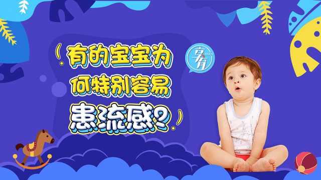 流感高发季!什么样的宝宝会得流感
