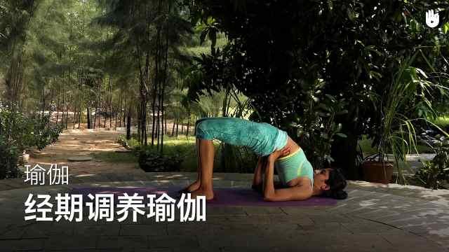 sikana瑜伽教程:经期调养瑜伽
